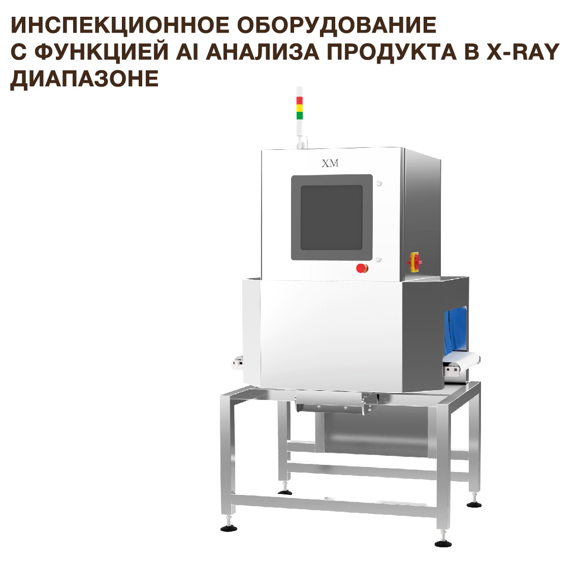 Meyer MY8045-XM