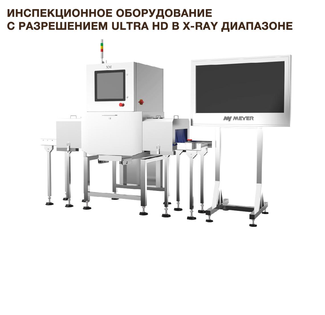 Meyer MY8045-XM Ultra HD